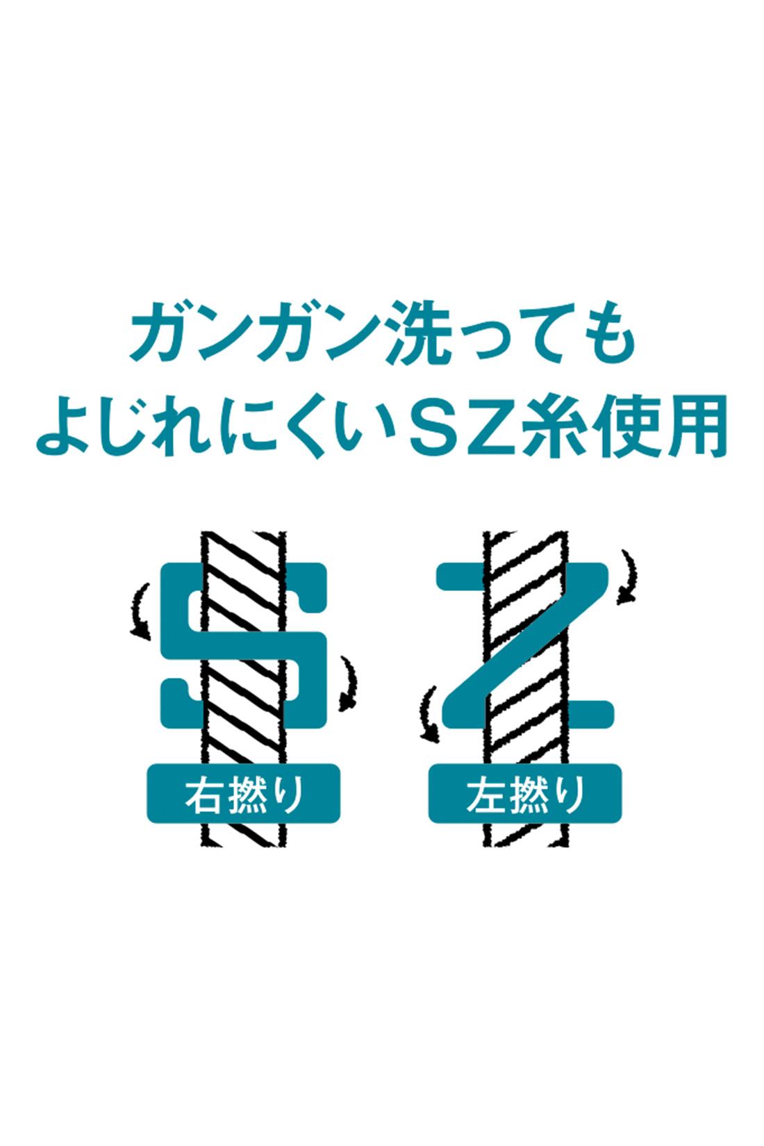 右撚(よ)りの糸(S)と左撚(よ)りの糸(Z)を交互に編んだ、よじれにくくタフなSZ天じく素材を厳選。