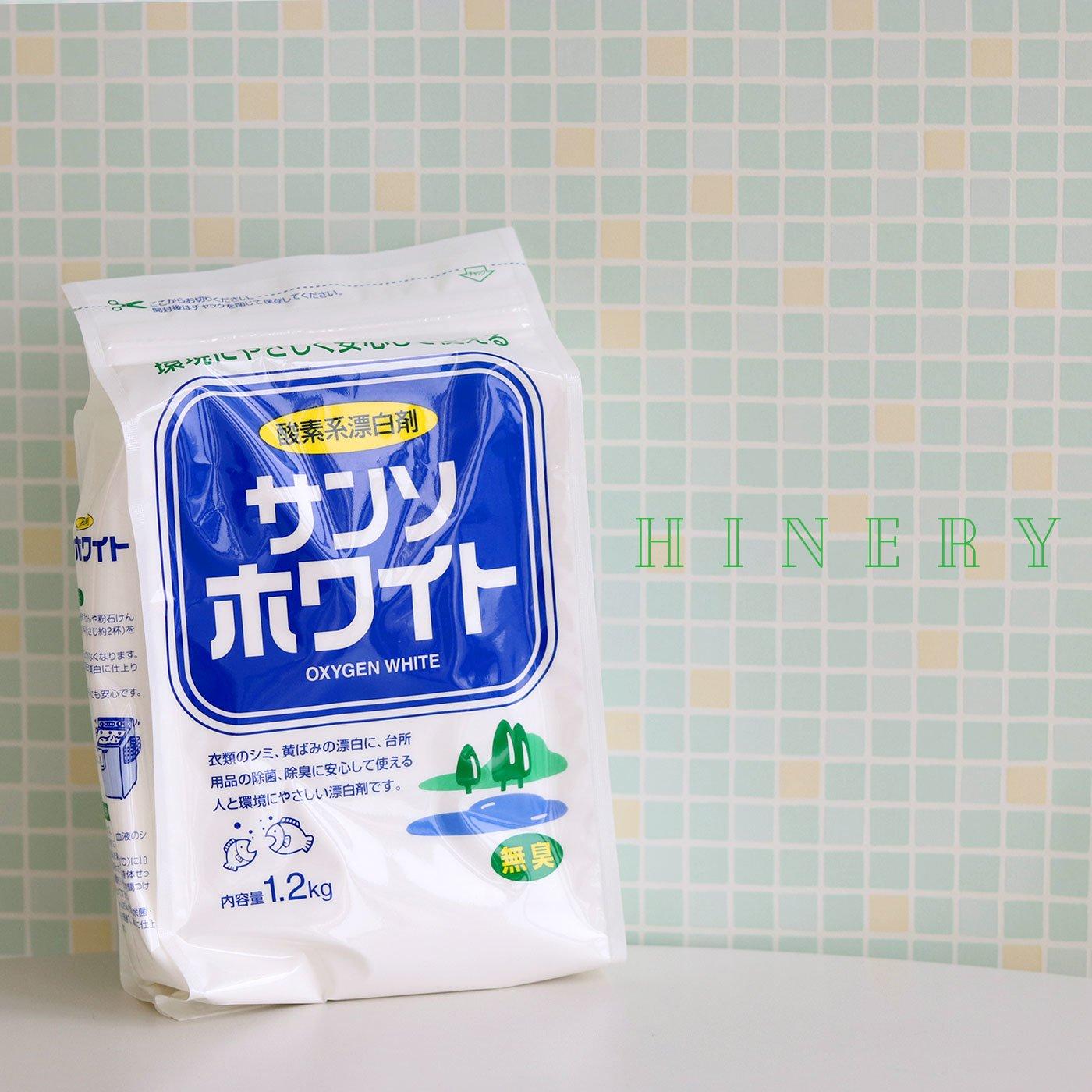 お洗濯にキッチンに 酸素系漂白剤サンソホワイト(過炭酸ナトリウム100%)