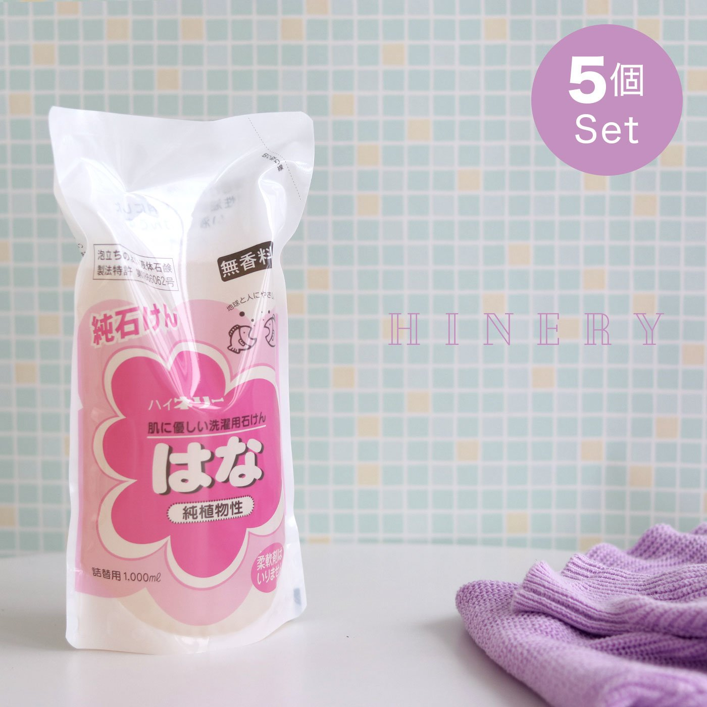 洗濯用液体石けん 純植物性 はな詰替用(柔軟剤不要)5袋入
