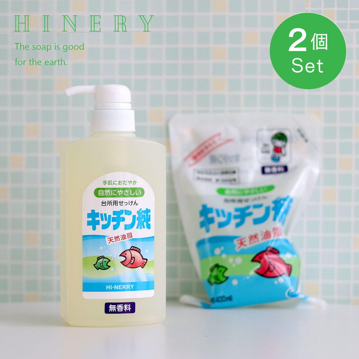 台所用石けん キッチン純(香料不使用)ボトル1本、詰替用1袋