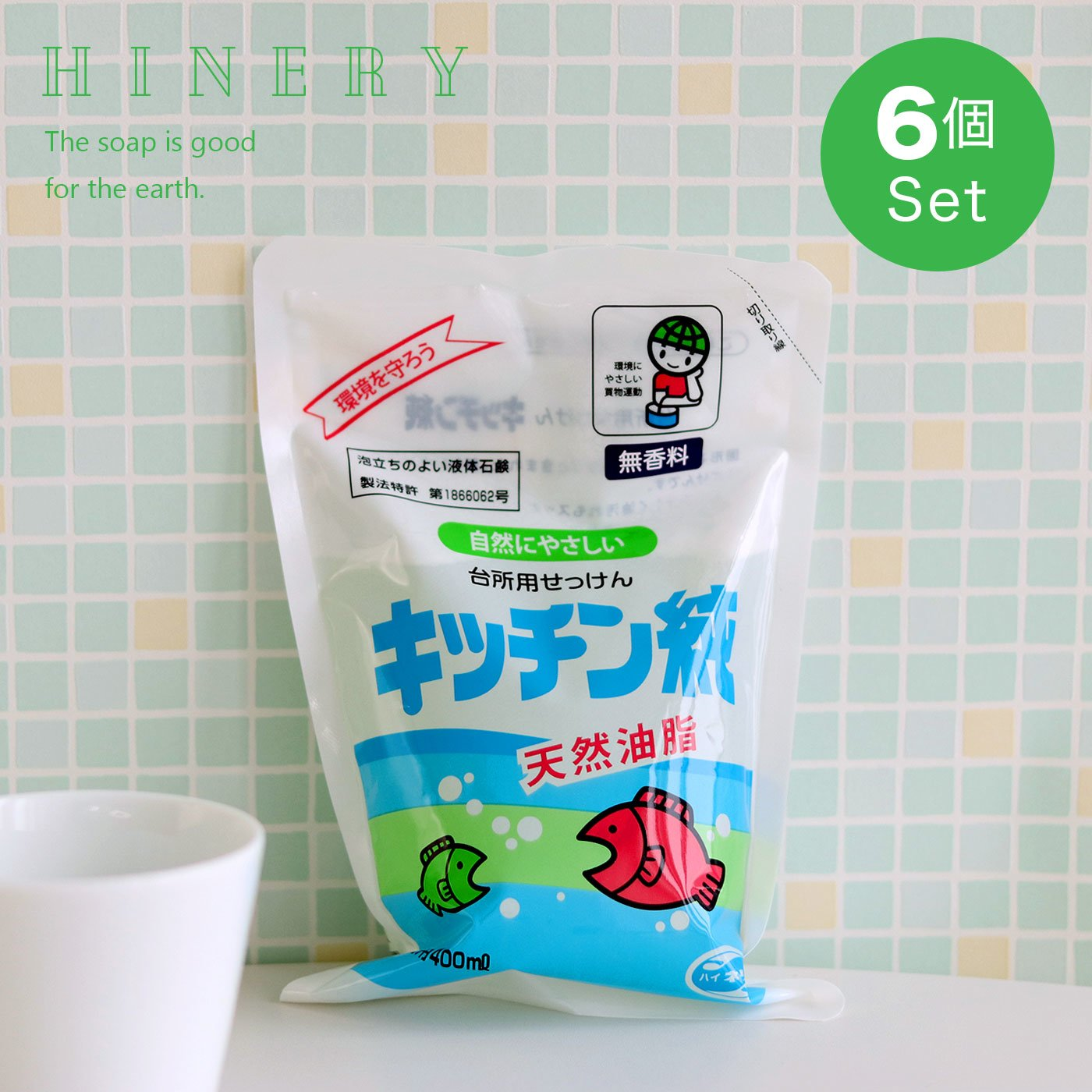 台所用石けん キッチン純 詰替用 6袋入