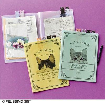 フェリシモ【定期便】新規購入キャンペーン アフィリエイトプログラムフェリシモ ひょっこりお手伝い 子猫がのぞくファイルブックの会