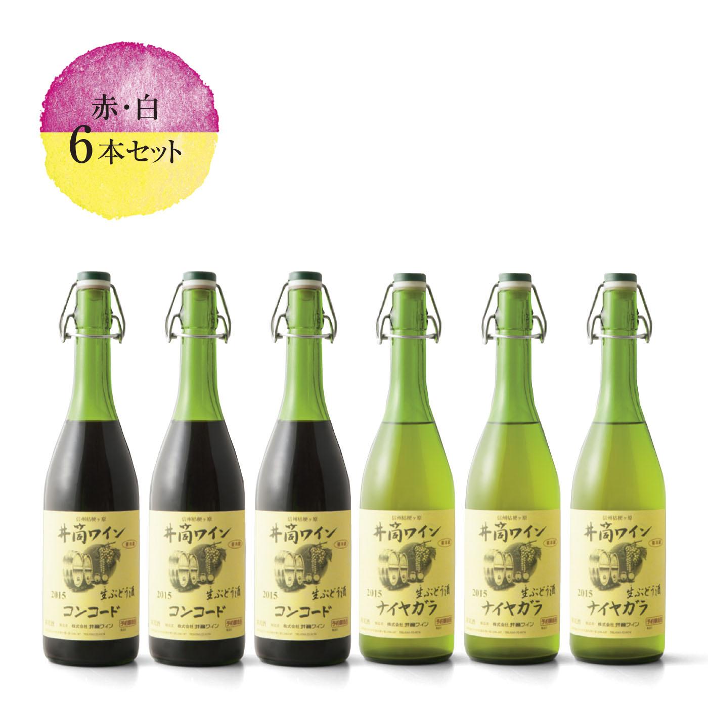 井筒生にごりワイン6本(赤・白各3本)セット