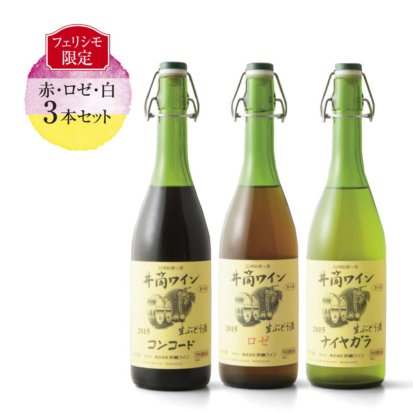 井筒生にごりワイン3本(赤・ロゼ・白各1本)セット