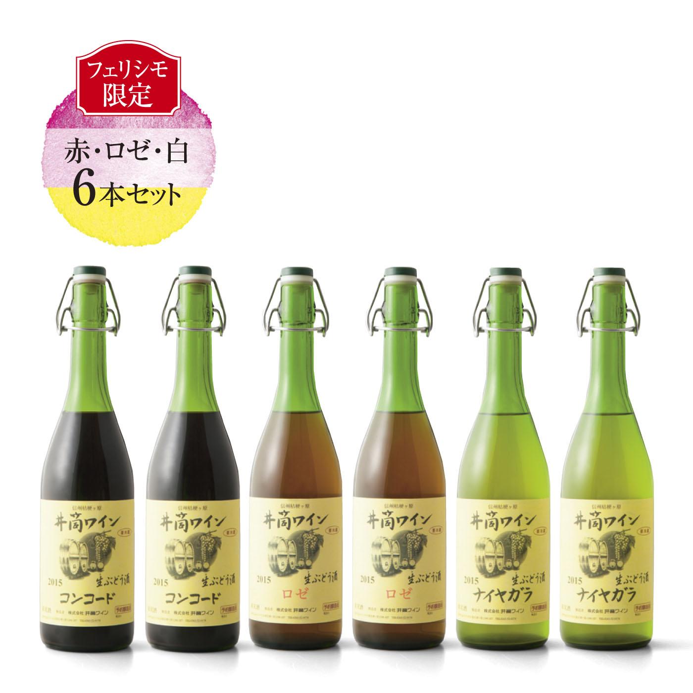 井筒生にごりワイン6本(赤・ロゼ・白各2本)セット