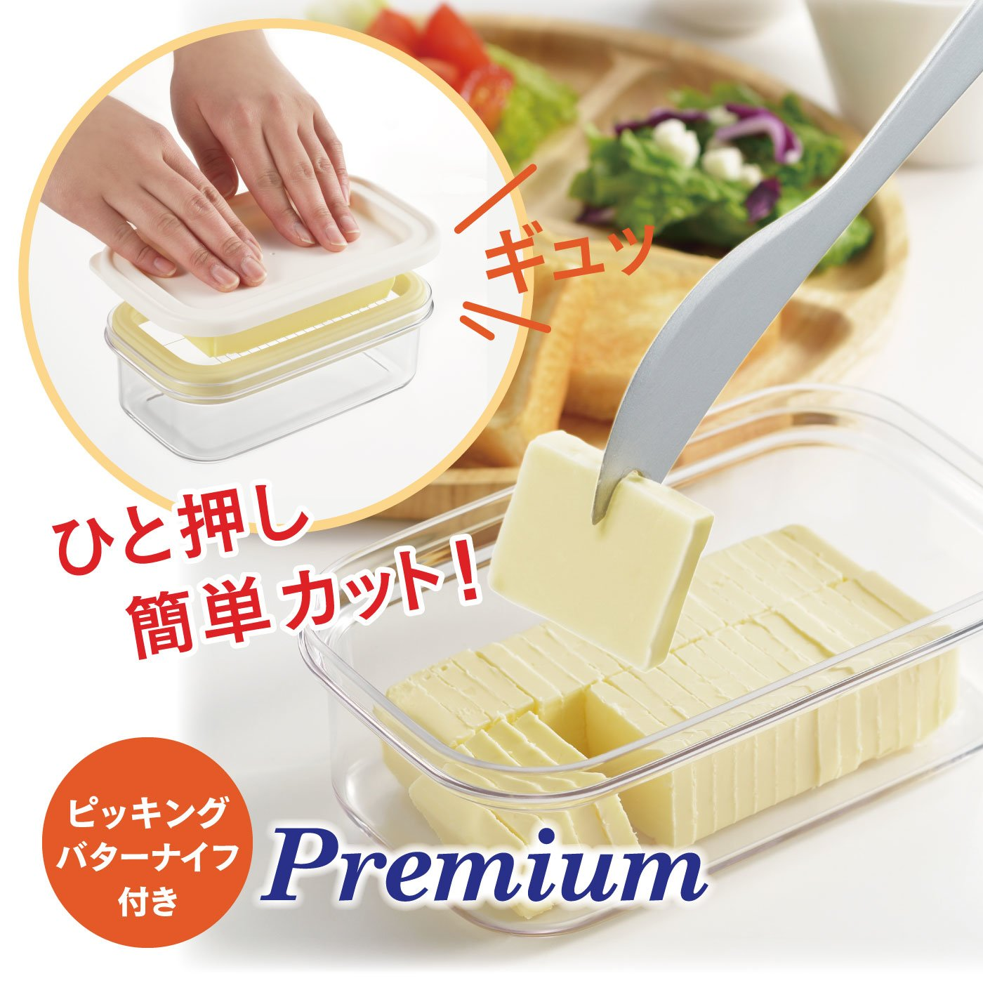 バター好きの神アイテム カットできちゃうバターケース プレミアム