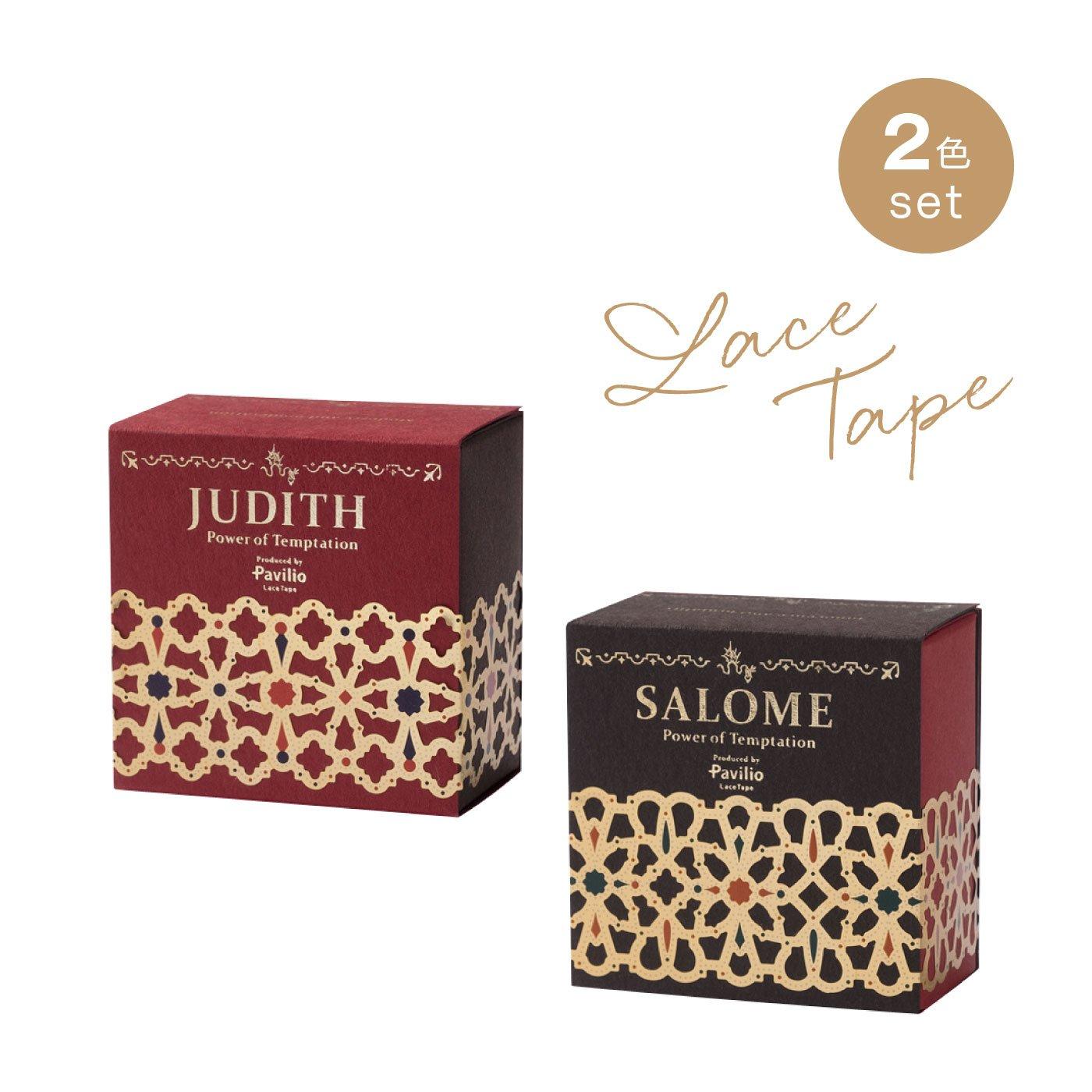 華やかに仕上げるPavilio レーステープ JUDITH / SALOME 2種セット