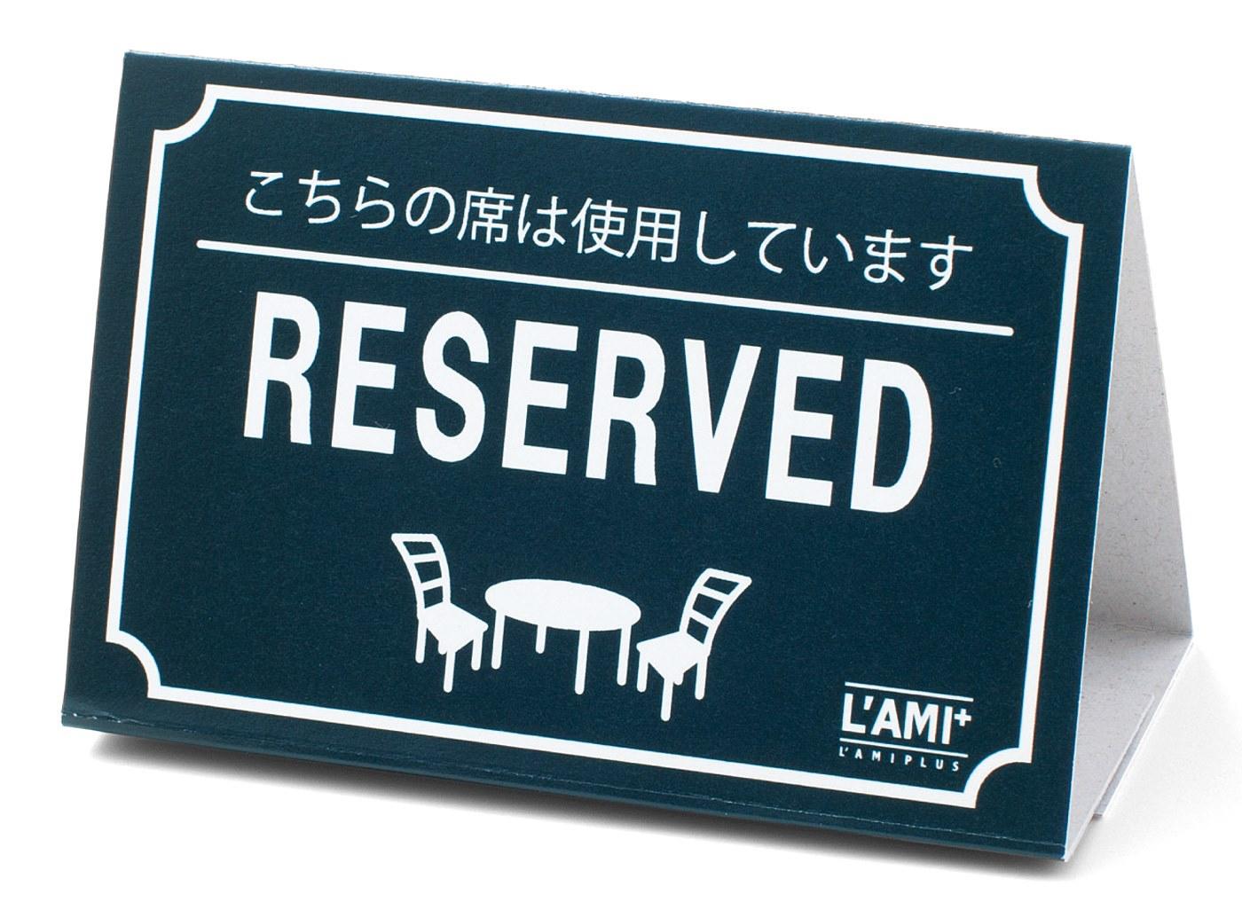 うれしいリザーブカード付き。飲食店でのテーブル確保に役立ちます。
