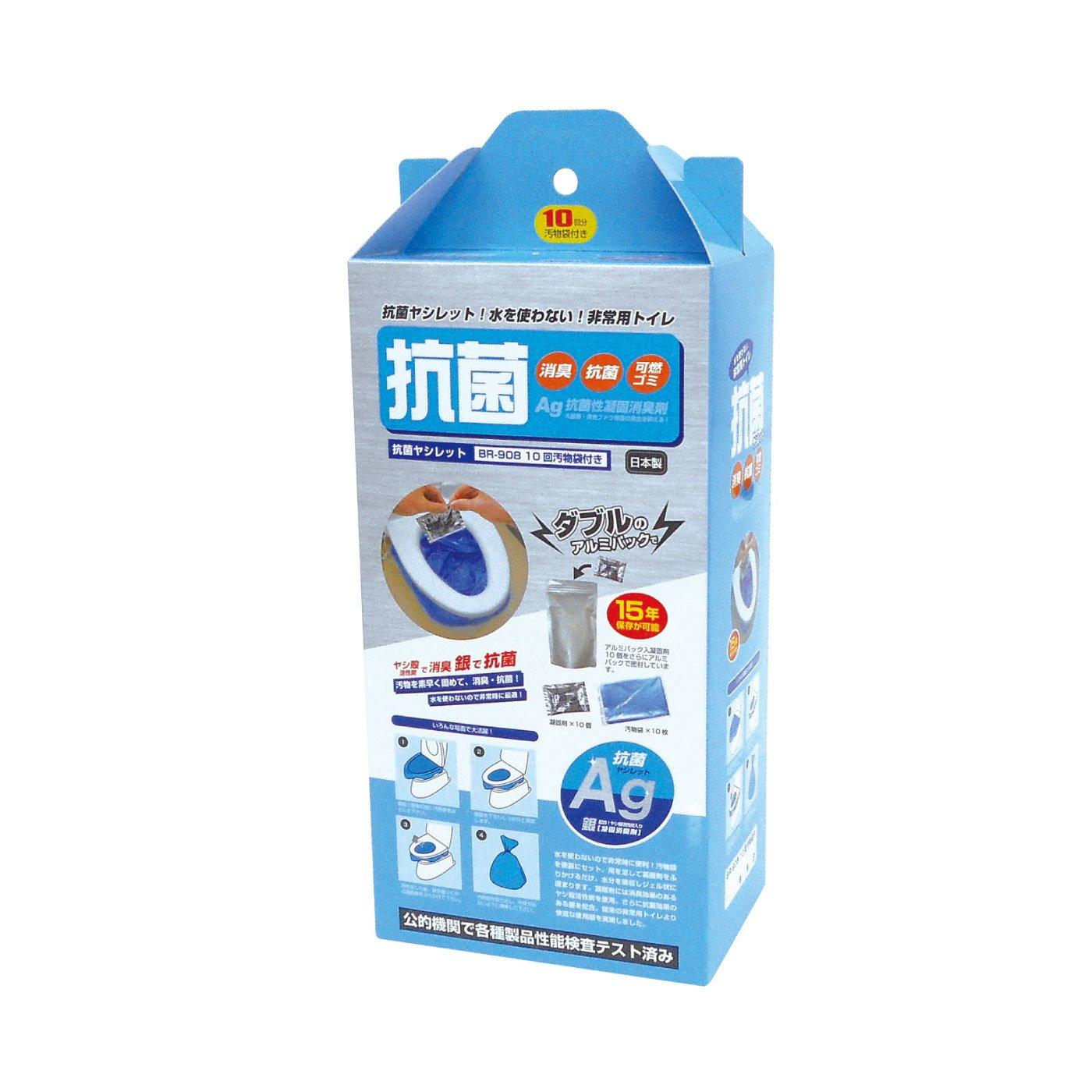 【15年保存】トイレにかぶせて使う抗菌非常用トイレ凝固剤10個