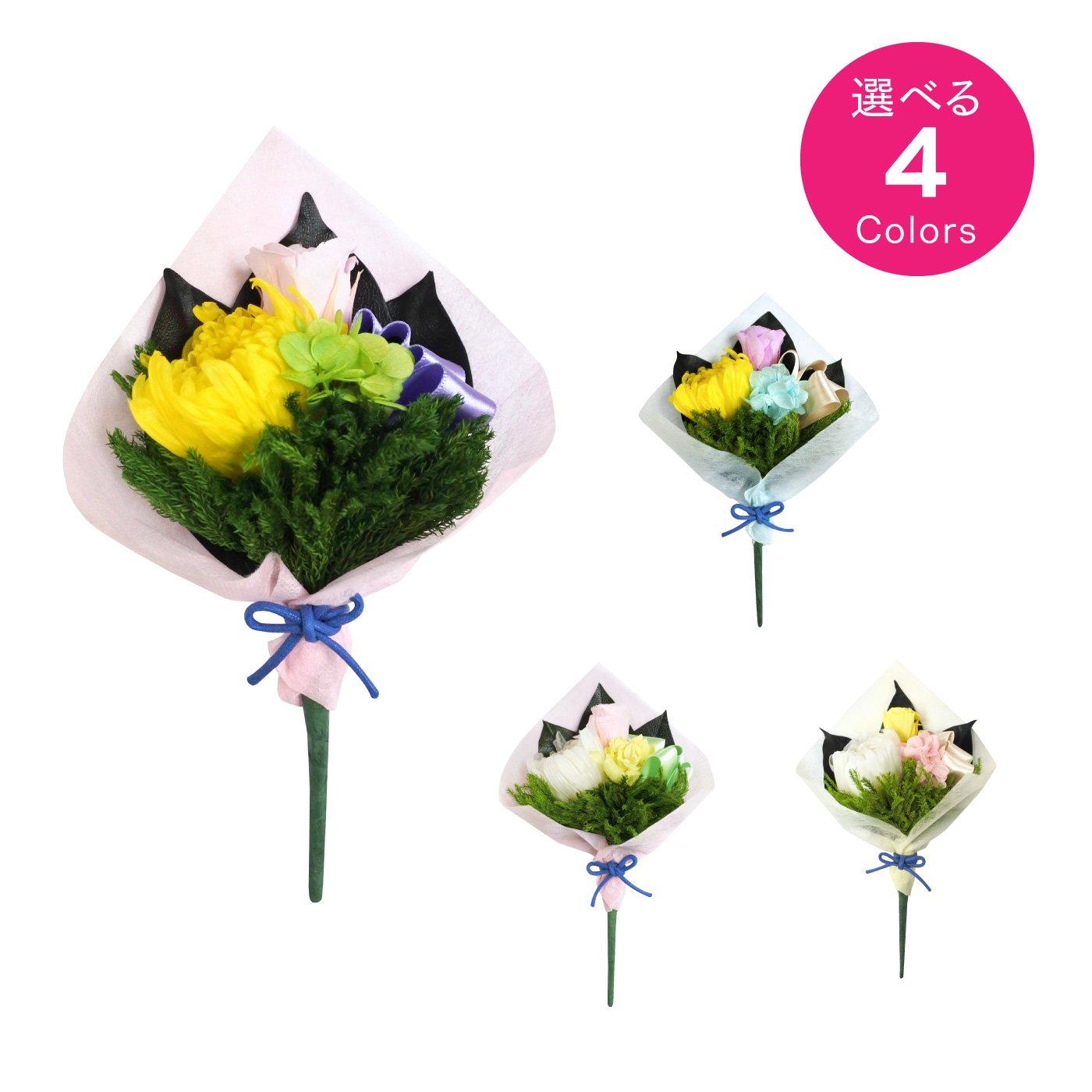 お仏壇に色華やかなお供え プリザーブド仏花 ほのか 大菊