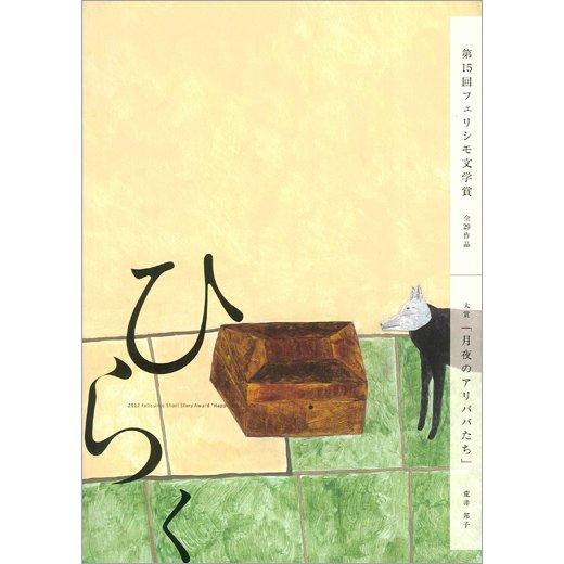 第15回フェリシモ文学賞作品集「ひらく」