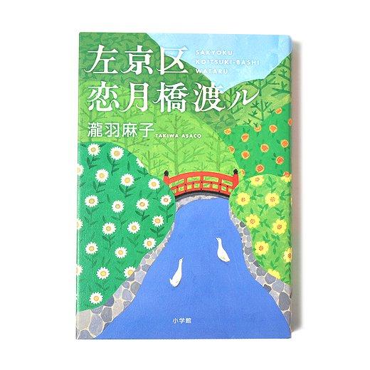 『左京区恋月橋渡ル』