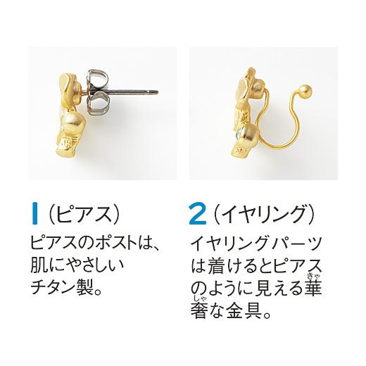 右耳用はピアスまたはイヤリング。