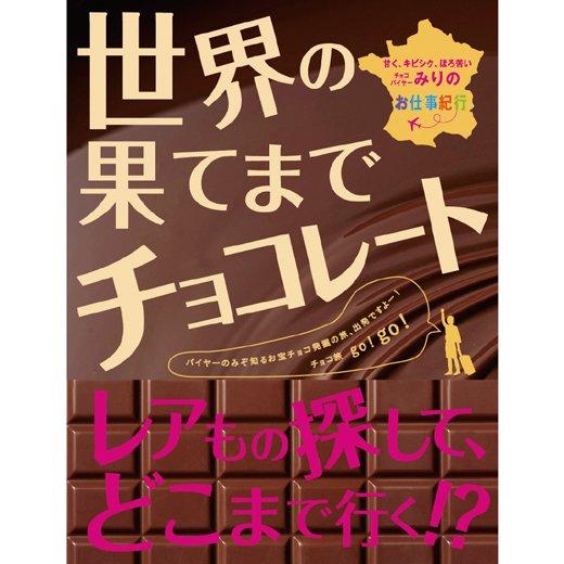 バイヤーみり 初チョコ本 『世界の果てまでチョコレート』
