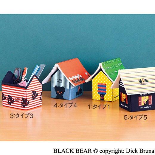 ブラック・ベア 「気持ちよく、だらだら、寝転んで、読む」 おうち形小物入れ