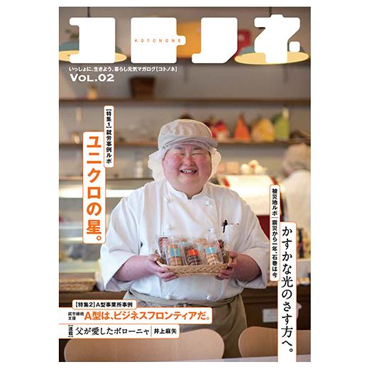 フェリシモ 社会をたのしくする障害者メディア 雑誌 コトノネ Vol.02