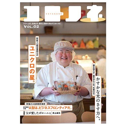 社会をたのしくする障害者メディア 雑誌 コトノネ Vol.02