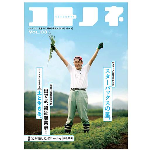 フェリシモ 社会をたのしくする障害者メディア 雑誌 コトノネ Vol.03