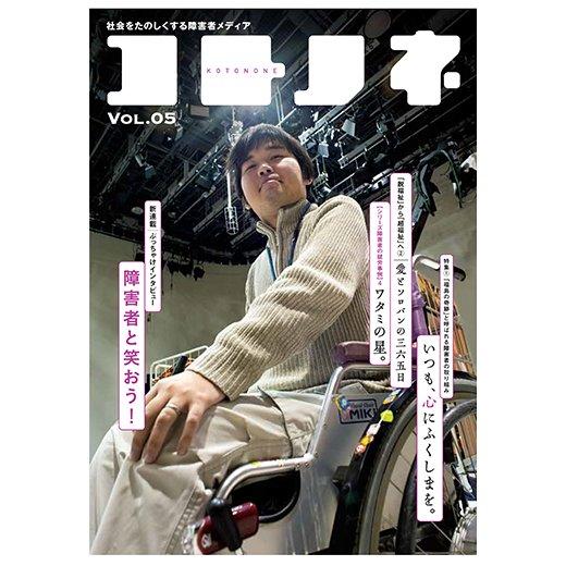 社会をたのしくする障害者メディア 雑誌 コトノネ Vol.05