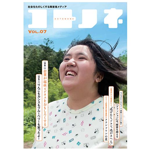 フェリシモ 社会をたのしくする障害者メディア 雑誌 コトノネ Vol.07