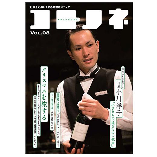 フェリシモ 社会をたのしくする障害者メディア 雑誌 コトノネ Vol.08