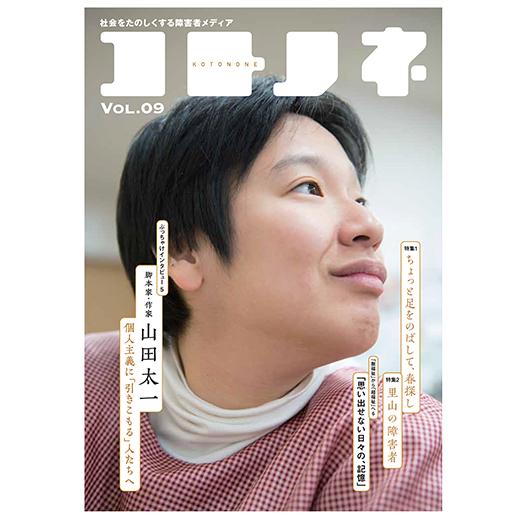 フェリシモ 社会をたのしくする障害者メディア 雑誌 コトノネ Vol.09