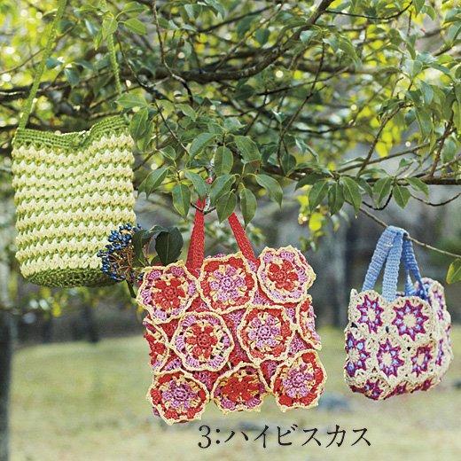 南国気分を満喫 ハワイの植物をイメージした ペーパーヤーンのボリュームデザインバッグ