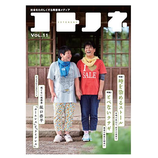フェリシモ 社会をたのしくする障害者メディア 雑誌 コトノネ Vol.11