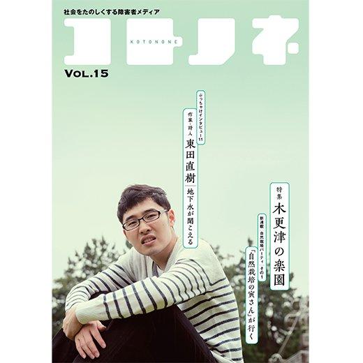 社会をたのしくする障害者メディア 雑誌 コトノネ Vol.15