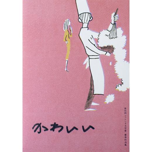 第16回 フェリシモ文学賞 優秀作品集「かわいい」