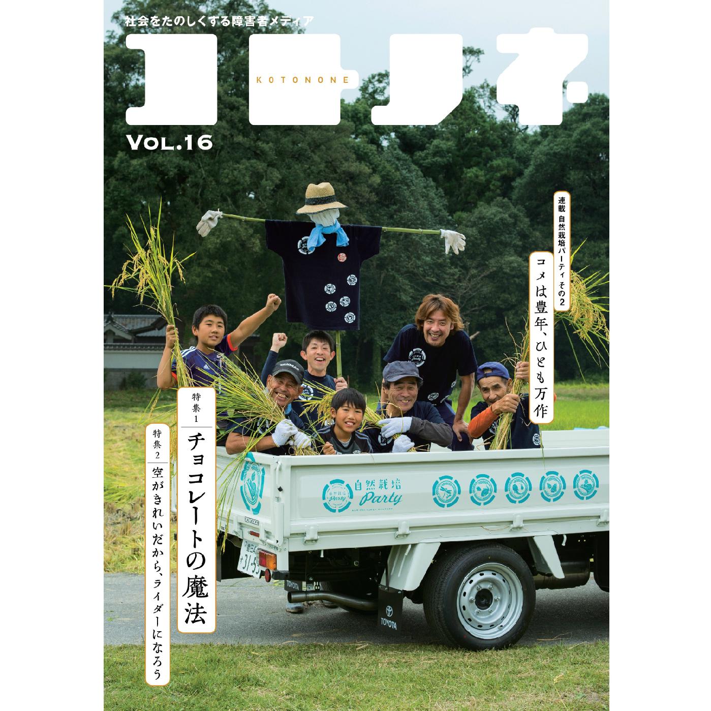 フェリシモ 社会をたのしくする障害者メディア 雑誌 コトノネ Vol.16