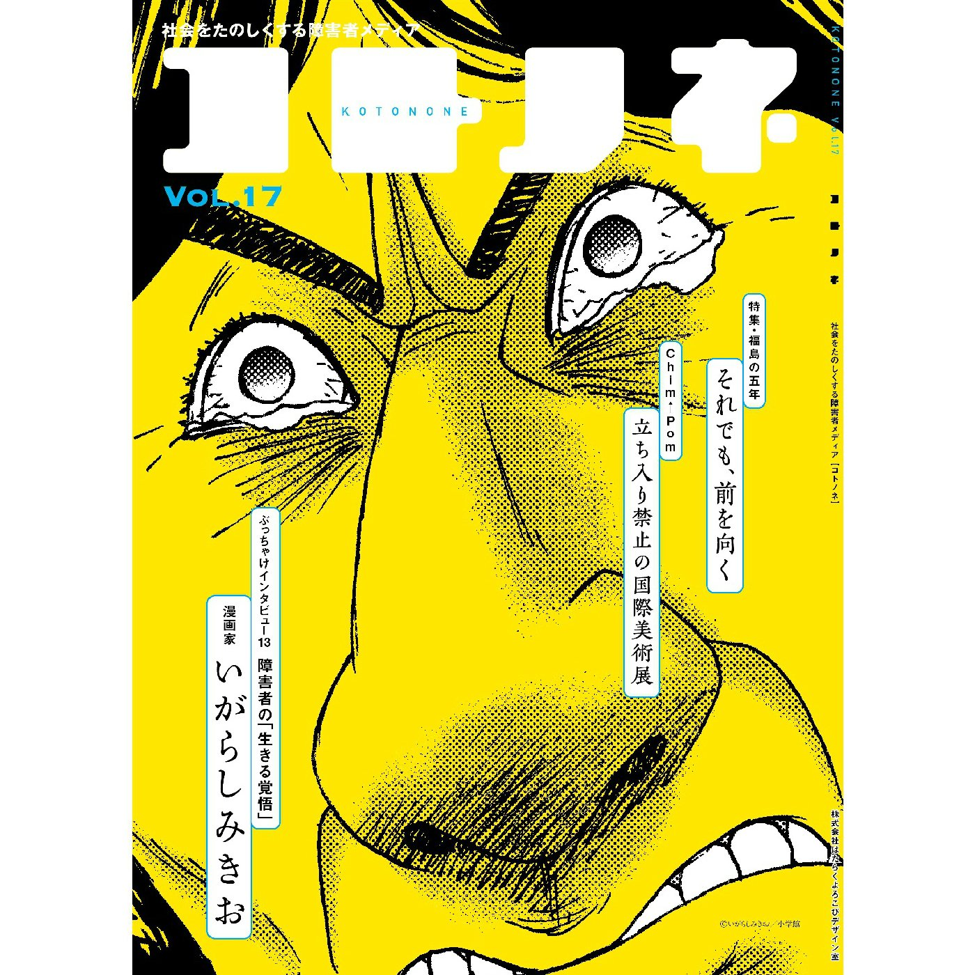 社会をたのしくする障害者メディア 雑誌 コトノネ Vol.17
