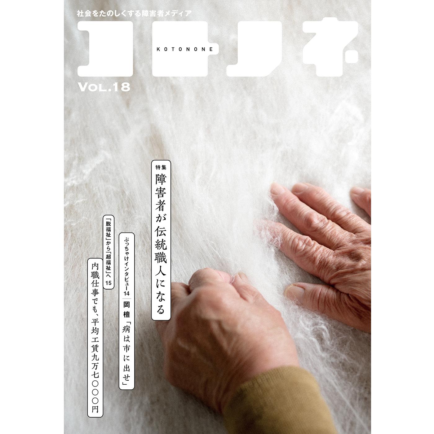 フェリシモ 社会をたのしくする障害者メディア 雑誌 コトノネ Vol.18