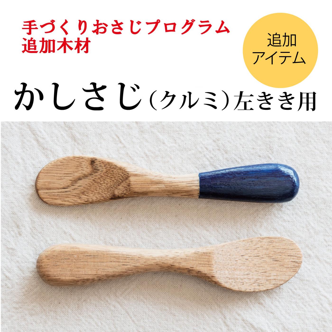 手づくりおさじプログラム 追加購入用木材 かしさじ(クルミ)左きき用