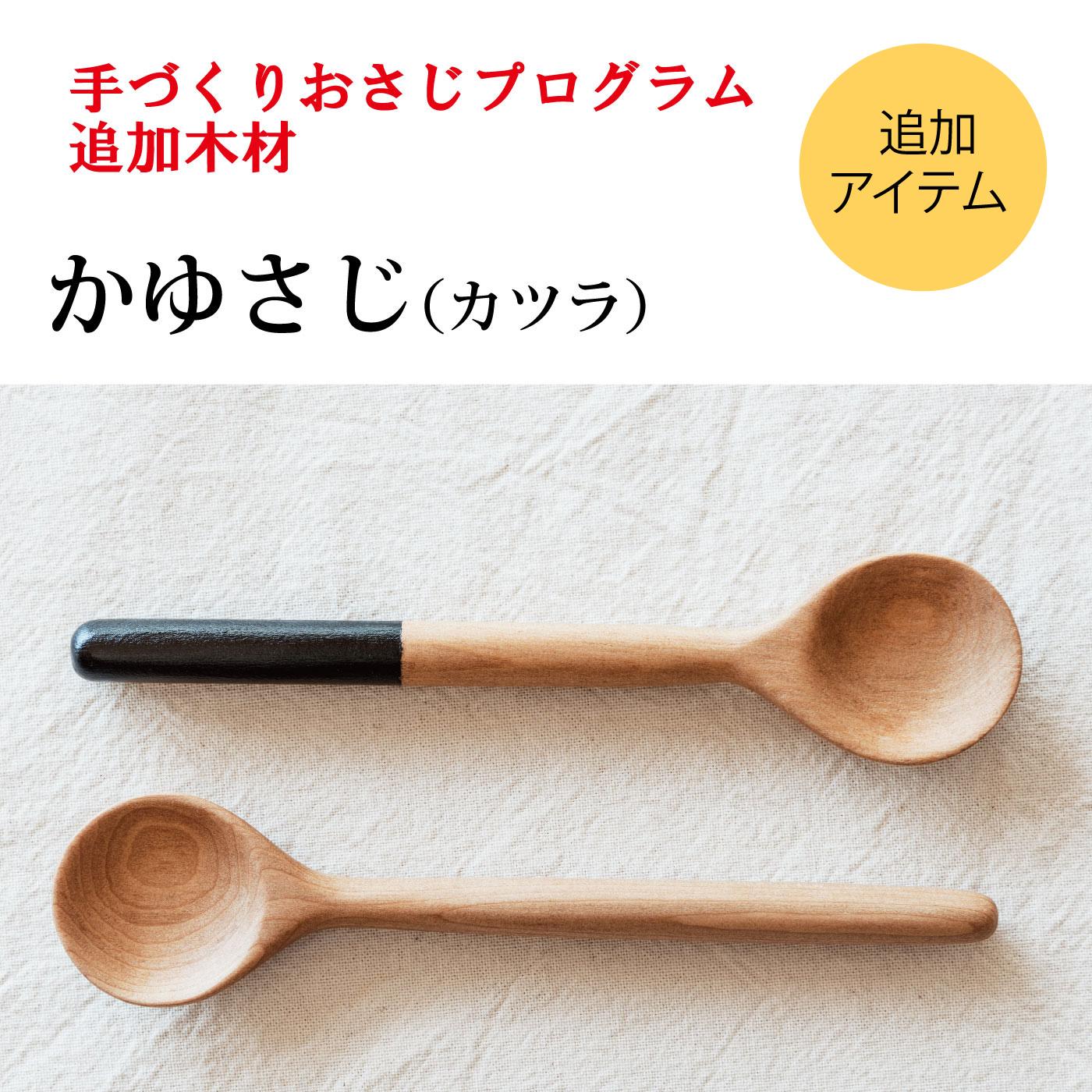 手づくりおさじプログラム 追加購入用木材 かゆさじ(カツラ)