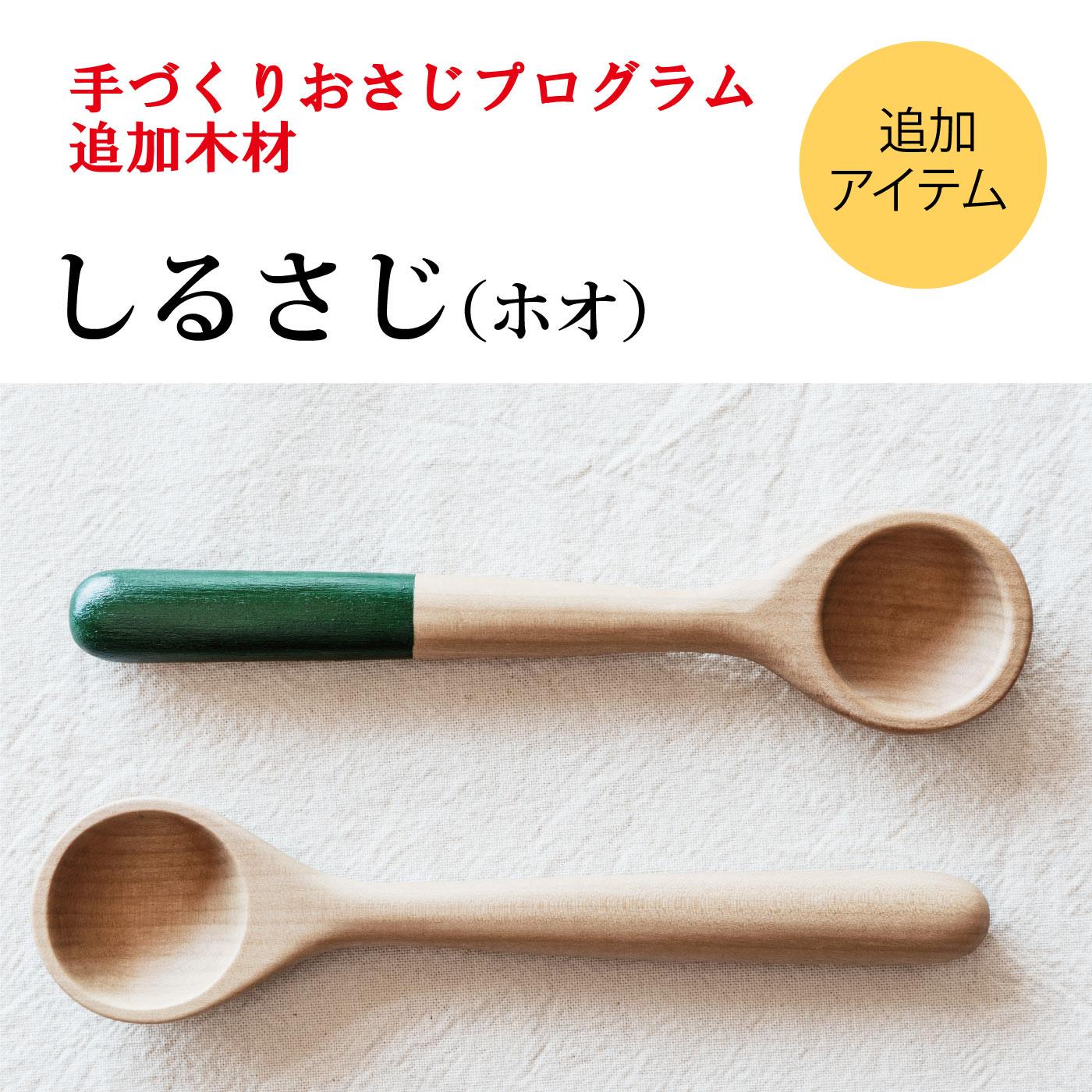手づくりおさじプログラム 追加購入用木材 しるさじ(ホオ)