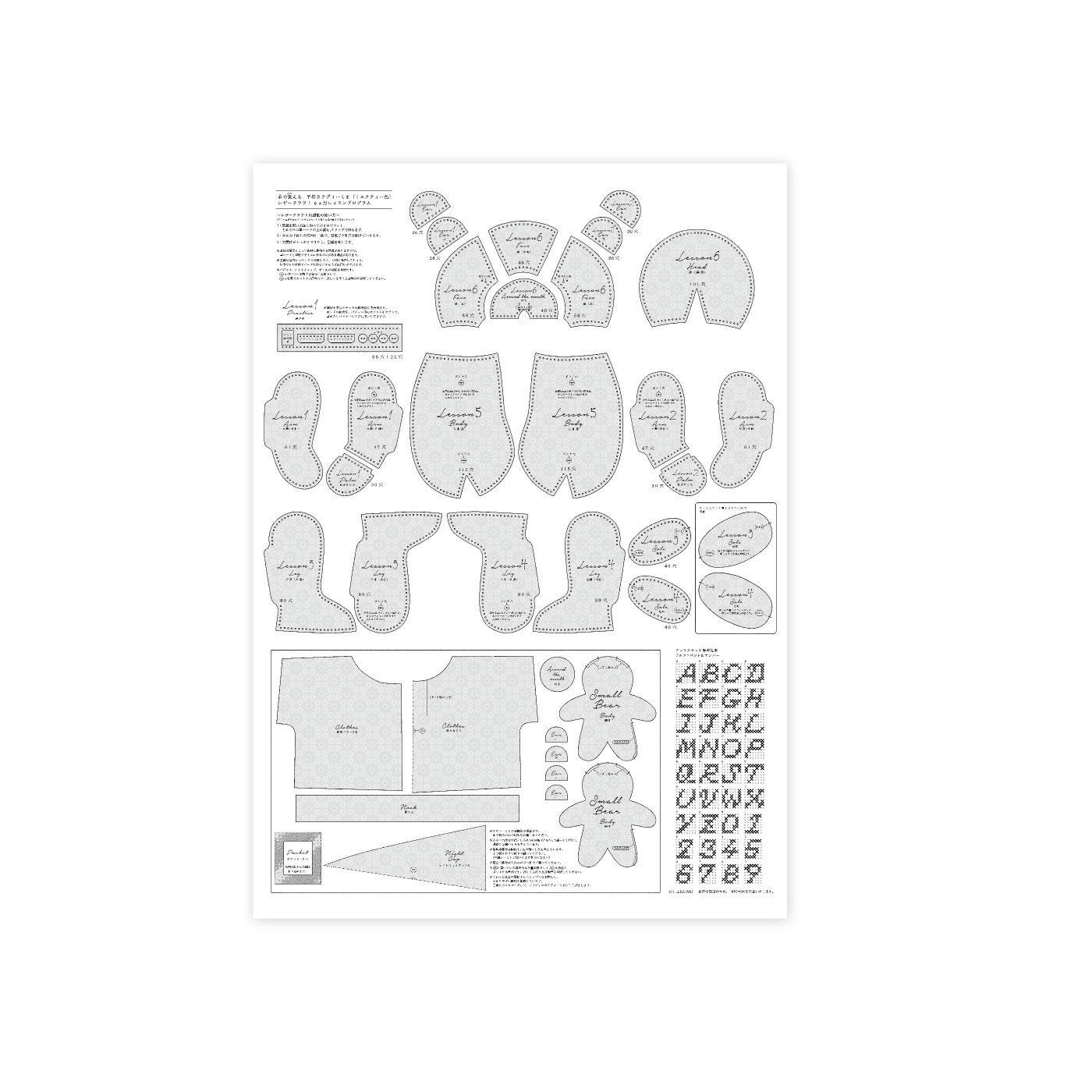 テディーくま作りレッスン 追加購入用 型紙