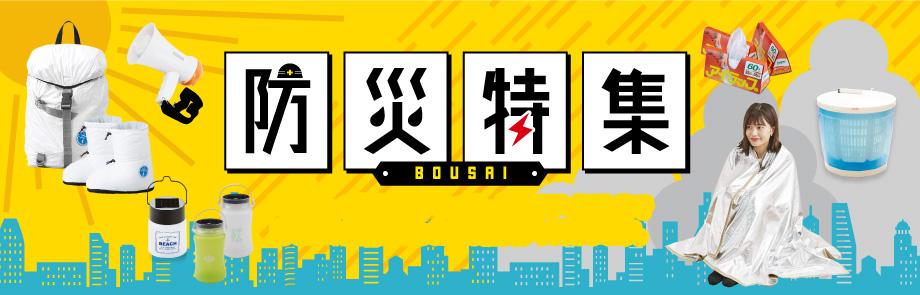 防災特集 BOUSAI 「もしも」の備えから「いつも」使えるアイテムまであなたの生活にぴったりな防災グッズあります。
