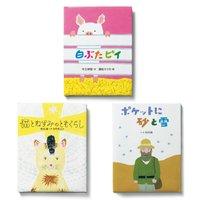 フェリシモ おはなしのたからばこ ミニ 読書セット(Vol.10)