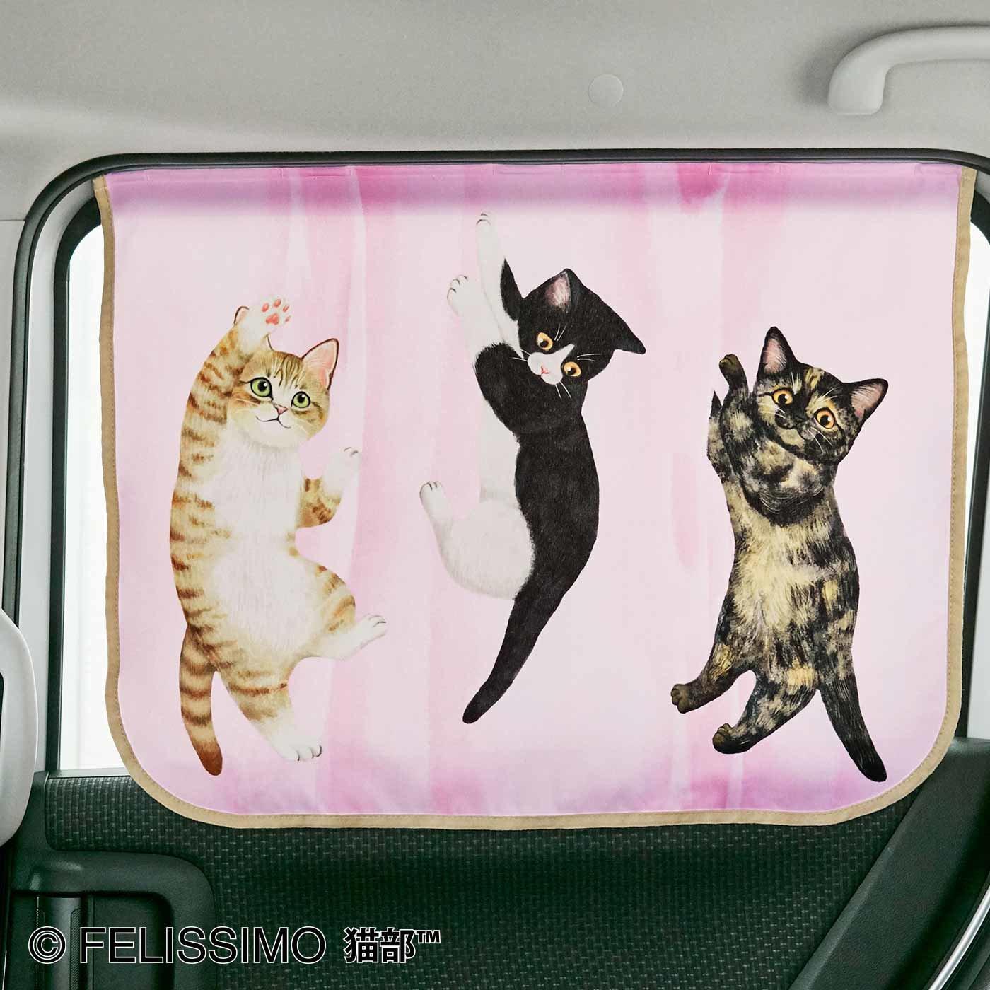 猫が車の中でかくれんぼ 車用カーテン〈ピンク〉