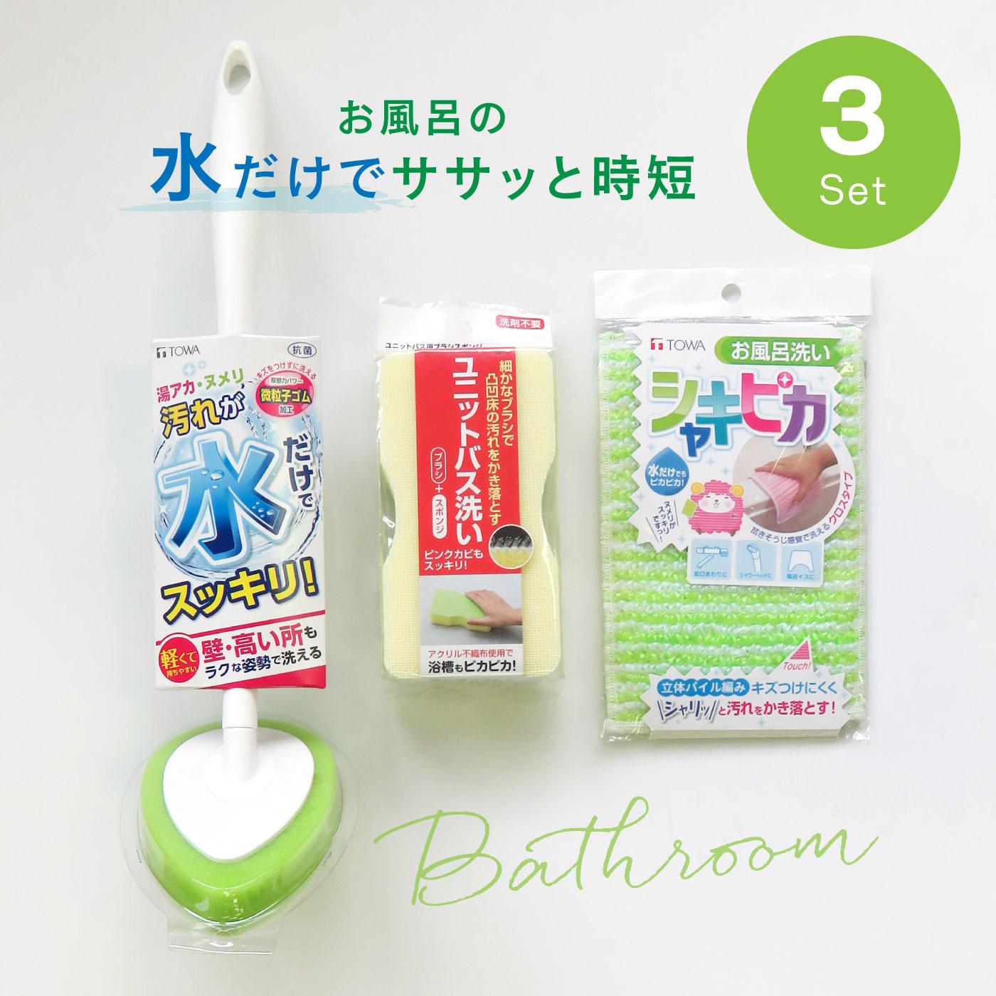 【特急便】洗剤いらずでササっとお風呂掃除セット