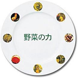 トリビュート21プレート 宇土 巻子 エッセイスト/フードジャーナリスト