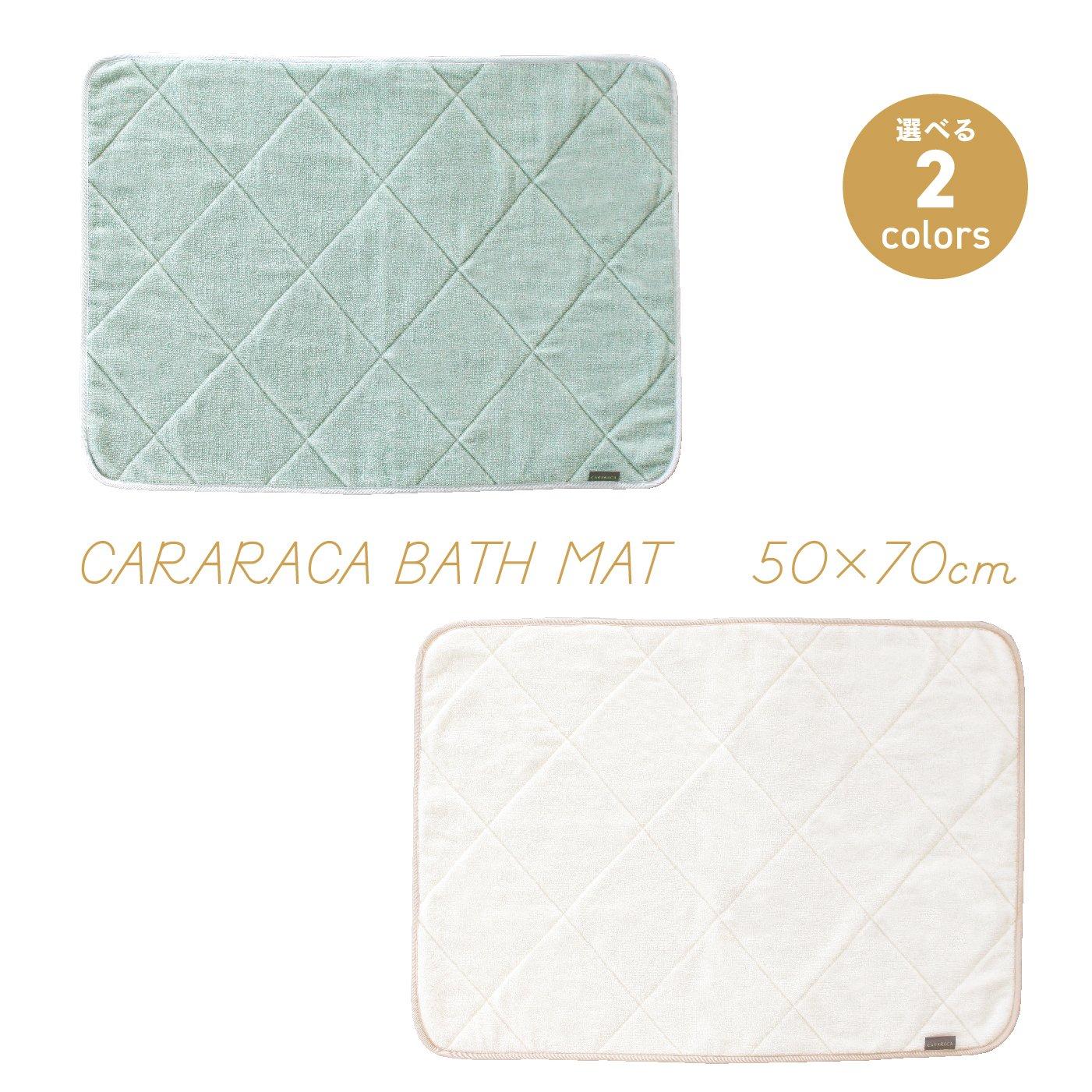 タオル感覚で洗える 乾度良好(R) CARARACAバスマット50×70cm