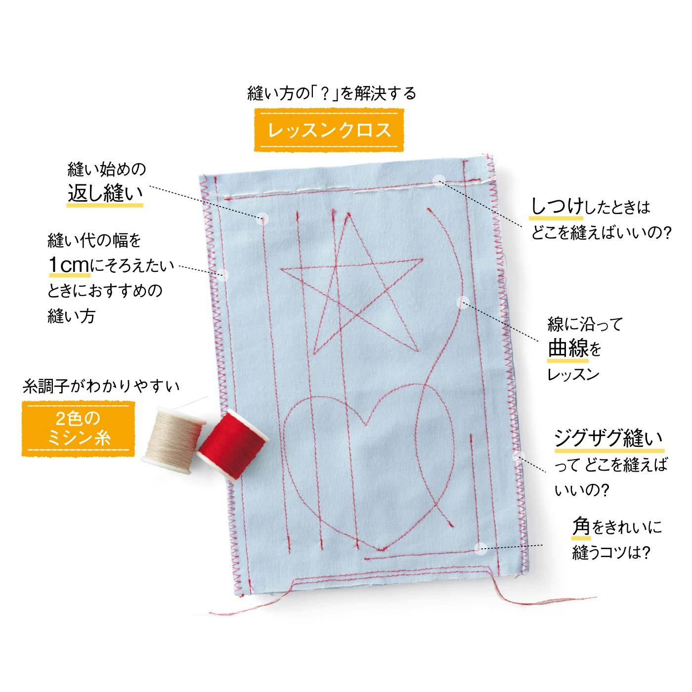 最初のお届けにはレッスンクロスと2色のミシン糸もセットに。