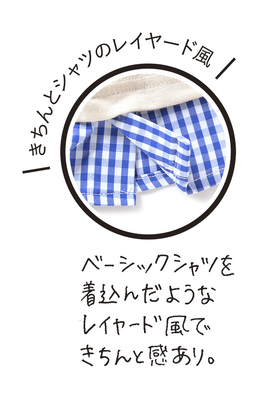 ベーシックシャツを着込んだようなレイヤード風できちんと感があり。