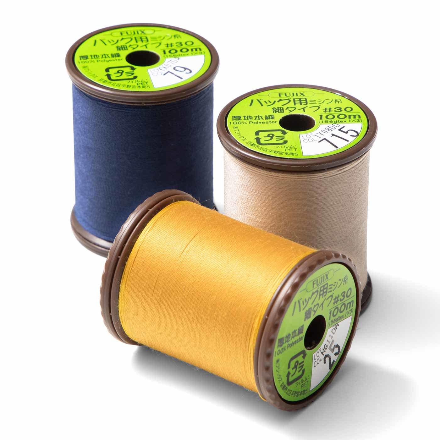色もぴったり! バッグ専用ミシン糸セット