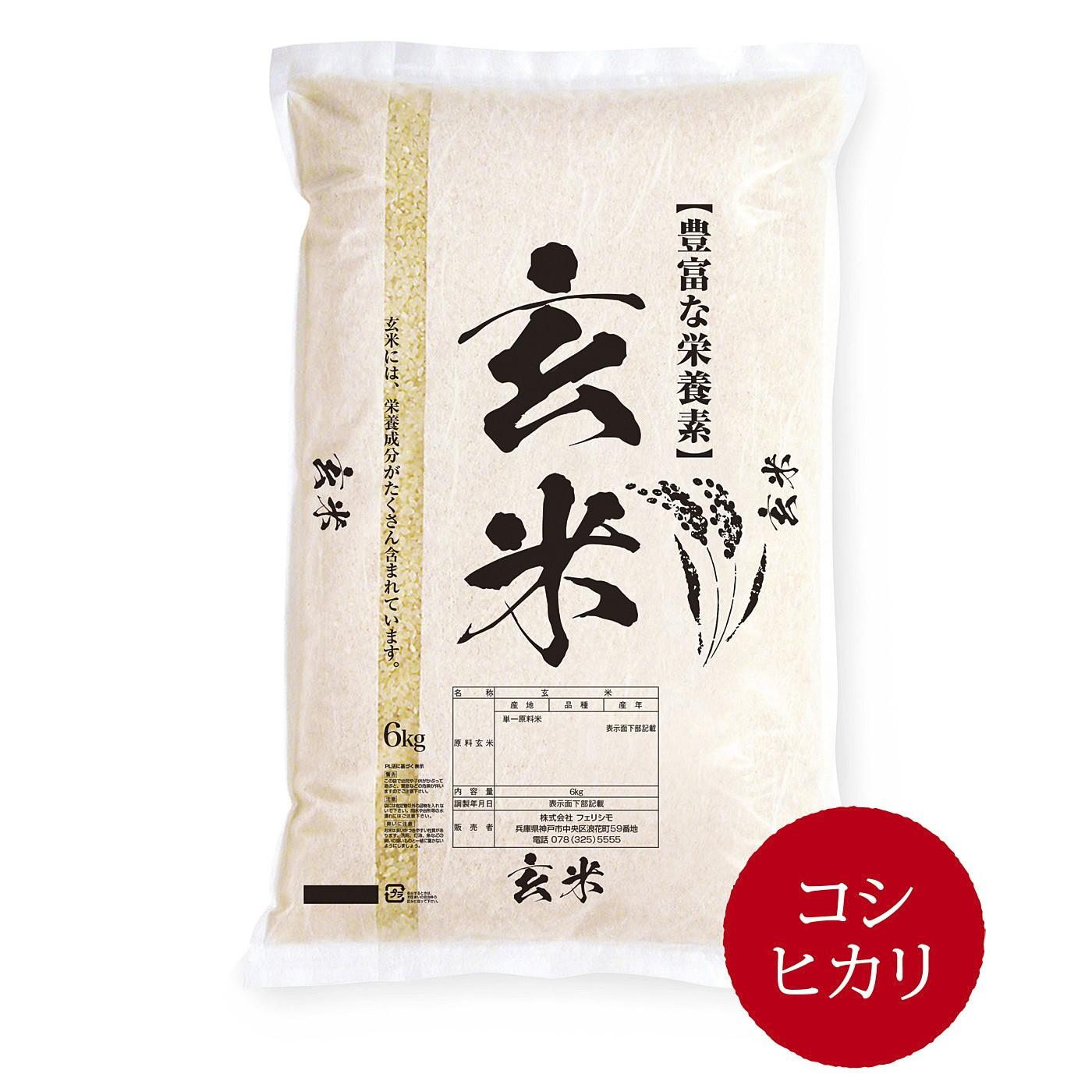 兵庫県「コシヒカリ」 「東の魚沼、西の丹波篠山」といわれるコシヒカリ。「コウノトリ育む農法」で整備された環境で栽培。もちもちと粘り気のある日本のお米の代表格。