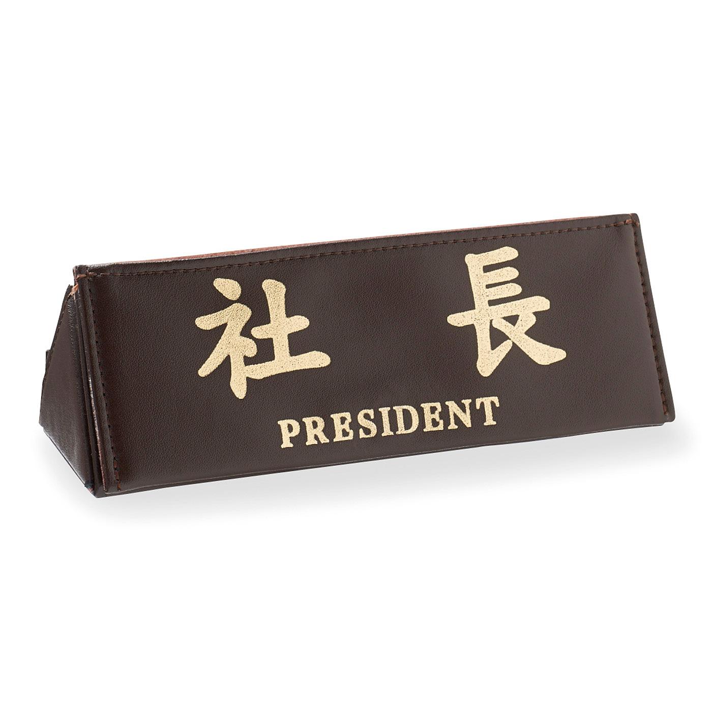 〈社長〉金の箔押しプリントで「社長」らしい重厚感を演出。