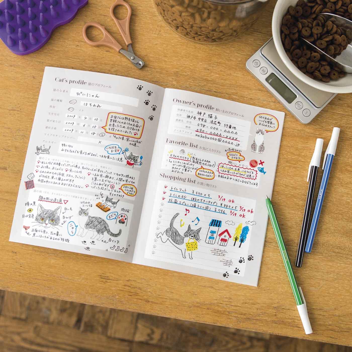 自分以外の人に猫のお世話を頼むとき、手帳があれば伝えやすい!