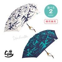 フェリシモ 晴でも雨でも毎日一緒 晴雨兼用折り畳み日傘リーフミニ